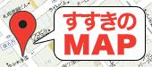 札幌すすきの風俗店マップ