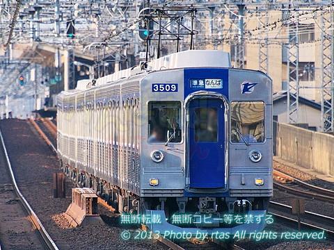 泉北高速3000系 - 関西の鉄道車...