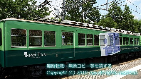 kenet PiTaPa Train - 関西の鉄道 ...
