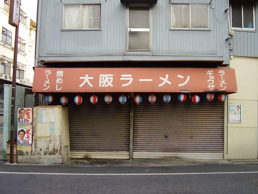 西成区グルメ - 西成区ウィキ 西成区ウィキ 誰でも編集できる大阪市西成区のウィキです。 トップ
