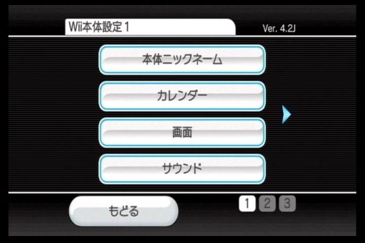 Wii 簡単改造! - ameblo.jp